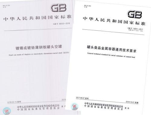 福贞参与的金属包装制罐2项国家标准施行