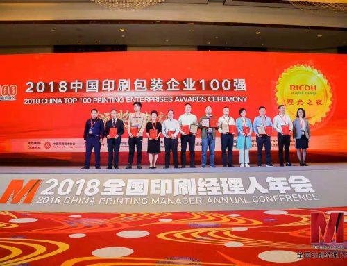 2018中国印刷包装企业百强 福贞集团登前40大